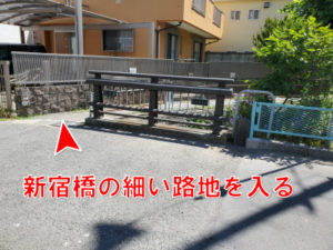 長谷駅 新宿橋